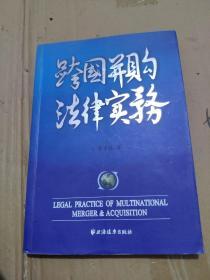 跨国并购法律实务