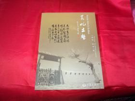 岳飞第31代后裔:岳军等著【荒屺土壑】16开画册图文本