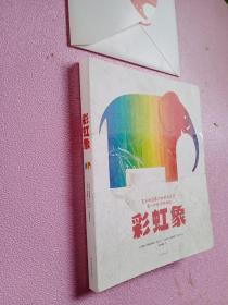 彩虹象:艺术的想象力和创造力是每一个孩子的彩虹