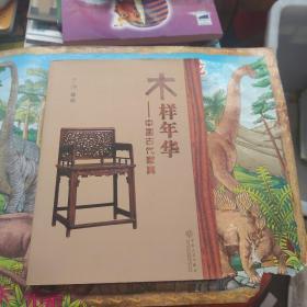 木样年华:中国古代家具