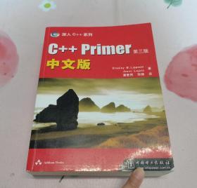 c++  Primer中文版  第三版