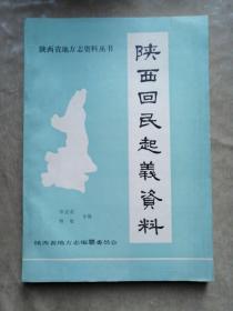 包邮 陕西省地方志资料丛书:陕西回民起义资料
