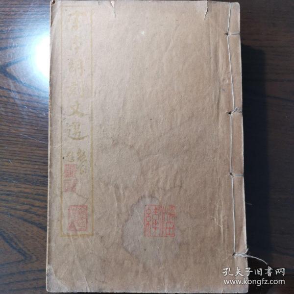 宋本胡刻文选(六册)