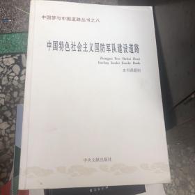 中国梦与中国道路丛书之八:中国特色社会主义国防军队建设道路