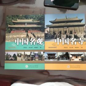 两本合售 中国名观 中国名寺