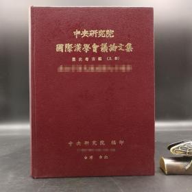 台湾中研院版  史语所《第一屆國際漢學會議論文集:歷史考古組》(精裝全三冊)