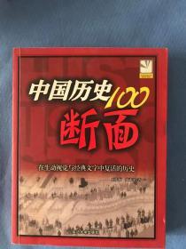 中国历史100断面 (一版一印,印量仅仅5千册!!!)