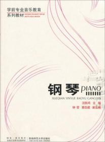 学前专业音乐教育系列教材:钢琴