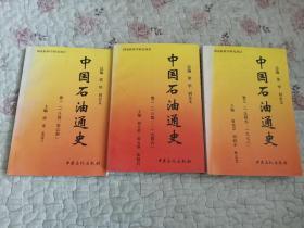 中国石油通史(第一、二、三卷)