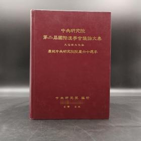 台湾中研院版 史语所《第二屆國際漢學會議論文集:民俗與文化組》(精裝)