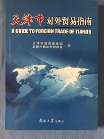天津市对外贸易指南 (1版1印,印量有限)