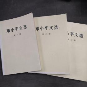 邓小平文选 第一二三卷