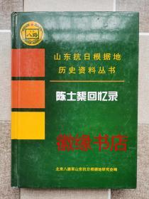 陈士榘回忆录(山东抗日根据地历史资料丛书)
