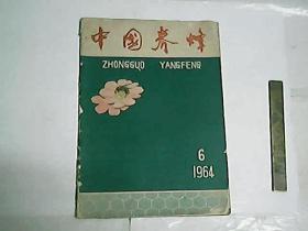 中国养蜂  1964年第6期总第209期