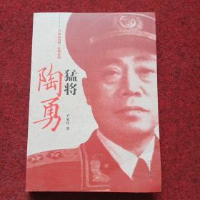 尹家民黄埔·红墙系列:猛将陶勇
