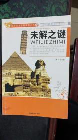 中国孩子成才宝典系列丛书- 未解之迷
