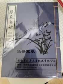 【古琴】 琴苑要录      检索:制琴弦法 斵桐  斫桐集  斫琴 #L20210701