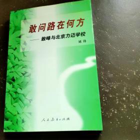 敢问路在何方:敢峰与北京力迈学校