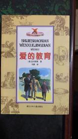 世界少年文学经典- 爱的教育