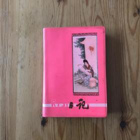 1983-1984年日记