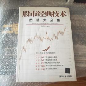 股市经典技术图谱大全集