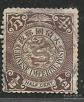 清代蟠龙邮票半分旧一枚