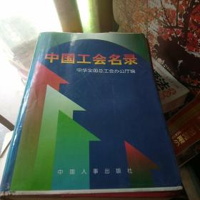 中国工会名录