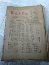 语文文摘报1982年1期至1983年总第30期  共30份合售