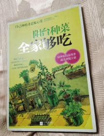 阳台种菜全家够吃(2013一版一印)