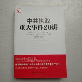 中共执政重大事件20讲