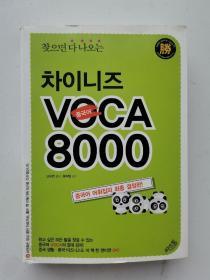 찾으면 다 나오는 차이니즈 VOCA 8000(韩文原版书)