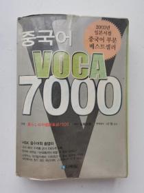 찾으면 다 나오는 차이니즈 VOCA 7000(韩文原版书)