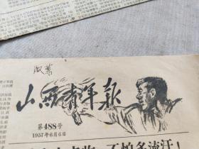 山西青年日报(1957年6月6日)