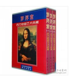 西方绘画艺术典藏——罗浮宫