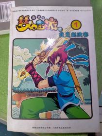 梦幻西游漫画版之我是剑侠客1-4 四本合售