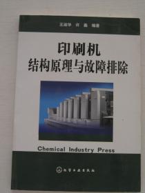 印刷机结构原理与故障排除