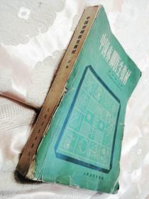 中国赤脚医生教材(试用本)上册(1981一版一印)