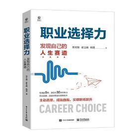 职业选择力:发现自己的人生赛道