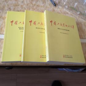 中国共产党的九十年(三个时期3本)