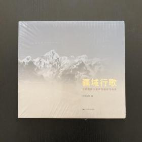 疆域行歌:北京画院少数民族题材作品集