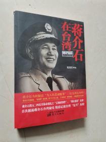 蒋介石在台湾(第4部)