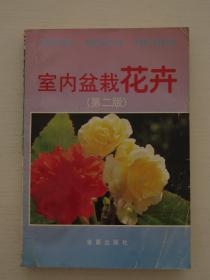 室内盆栽花卉(第二版)