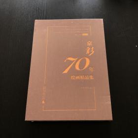 京彩 70年 绘画精品集 北京画院学术丛书 未拆封
