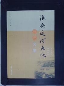 淮安运河文化研究文集