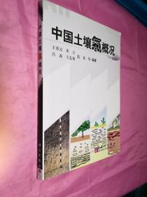 中国土壤氡概况