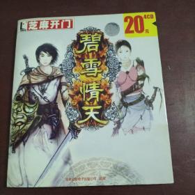 芝麻开门系列 碧雪情天 4CD 光盘Z284