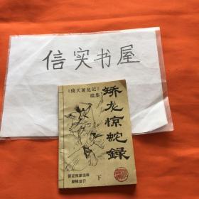 倚天屠龙记续集:蛟龙惊蛇录(下)