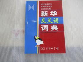 新华反义词词典