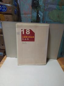 书法导报创刊18周年全国书法精品展作品集