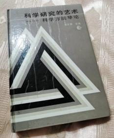 科学研究的艺术——科学方法导论(1988一版一印8000册)